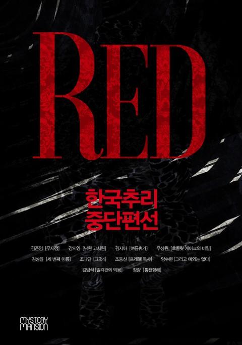 한국추리 중단편선 - RED