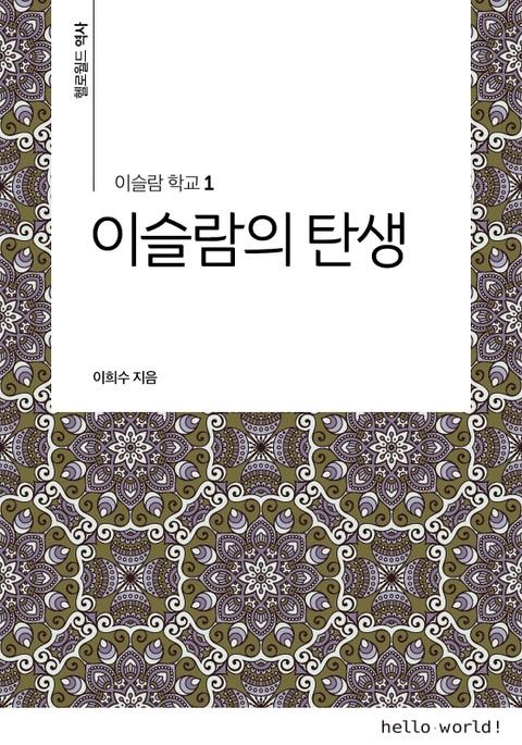 이슬람학교 1 이슬람의 탄생