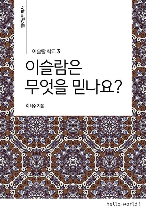 이슬람학교 3 이슬람은 무엇을 믿나요?