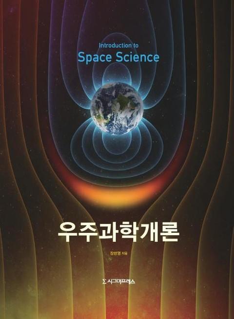 Basic space plasma physics baumjohann