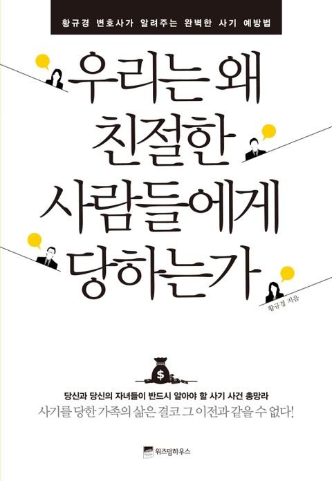 Korean Book Cover Design : 우리는 왜 친절한 사람들에게 당하는가 리디북스