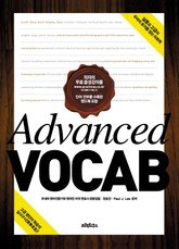 Advanced VOCAB ebook버전