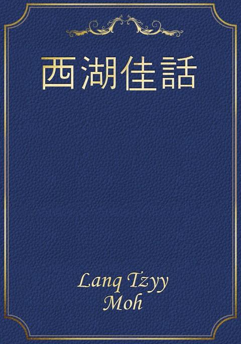西湖佳話 (Xihu jia hua) - 리디북스