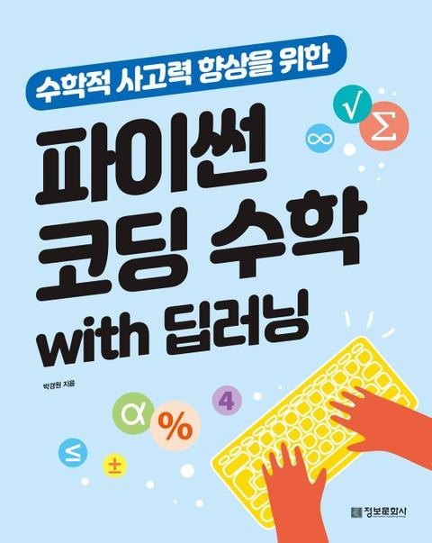 파이썬 딥 러닝 책