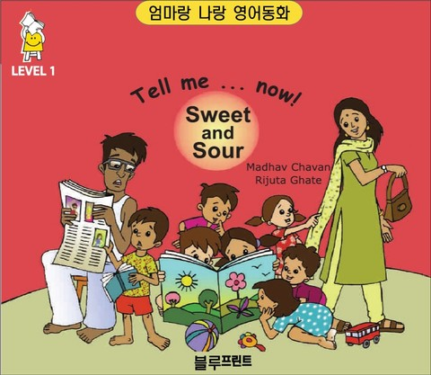 Tell me now Sweet and Sour (Level 1, 한영 합본)