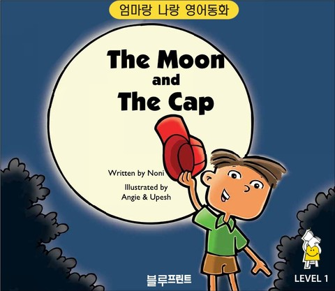 The Moon and The Cap (Level 1, 한영 합본)