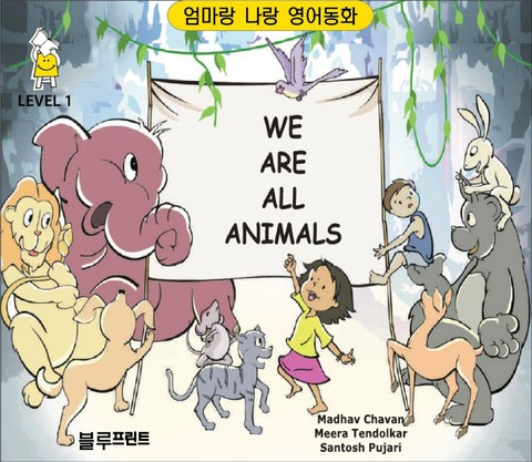 We are All Animals (Level 1, 한영 합본)