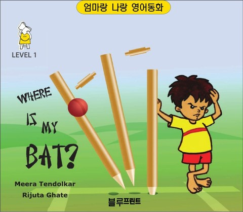 Where is My Bat? (Level 1, 한영 합본)