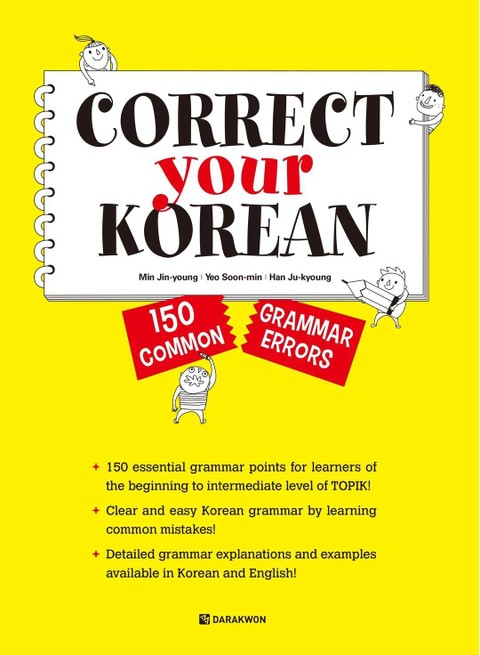 Correct Your Korean - 150 Common Grammar Errors