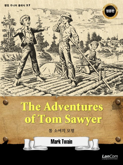 The Adventures of Tom Sawyer 톰소여의 모험