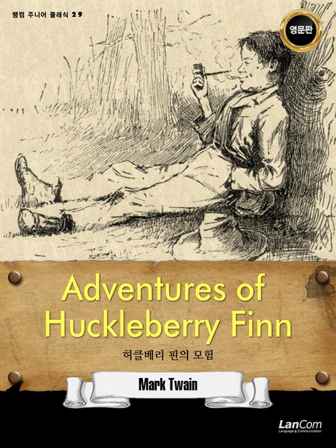The Adventures of Huckleberry Finn 허클베리 핀의 모험