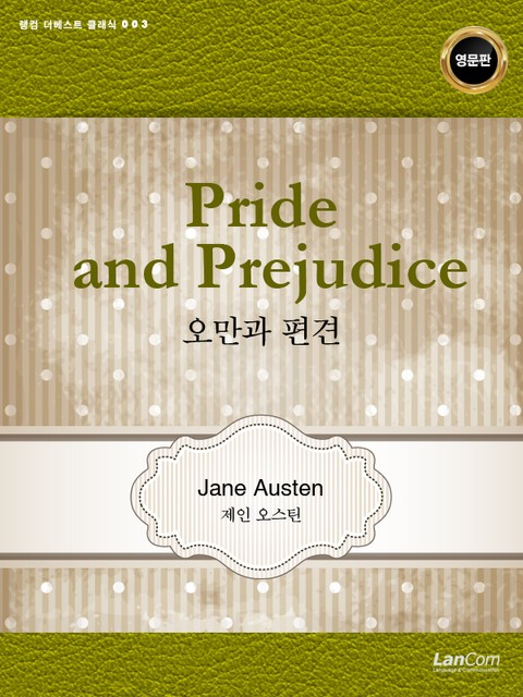 Pride and Prejudice 오만과 편견