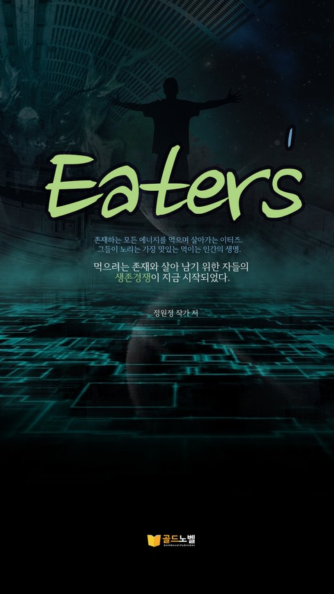 Eaters 1권