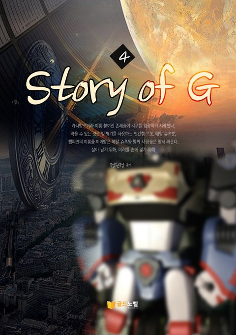 Story of G 4권