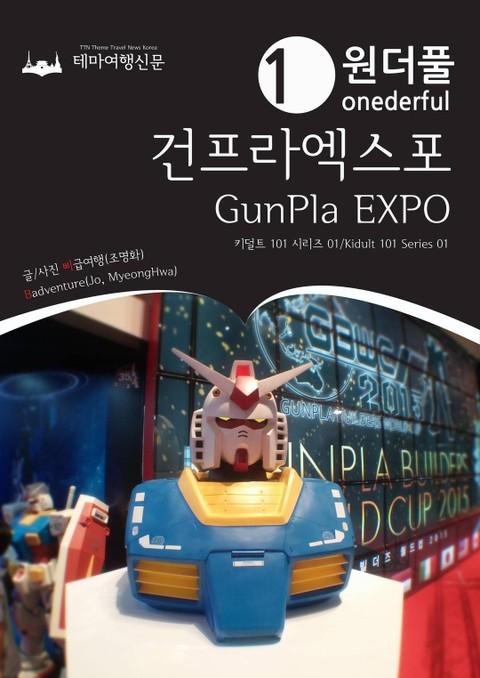 Kidult 101 Series001 Onederful GunPla EXPO(English Version)