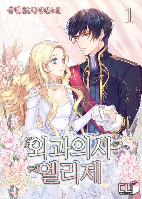 Spoiler - The Abandoned Empress   Page 5   Novel Updates Forum