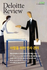 Deloitte Review 18호