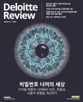 Deloitte Review 19호