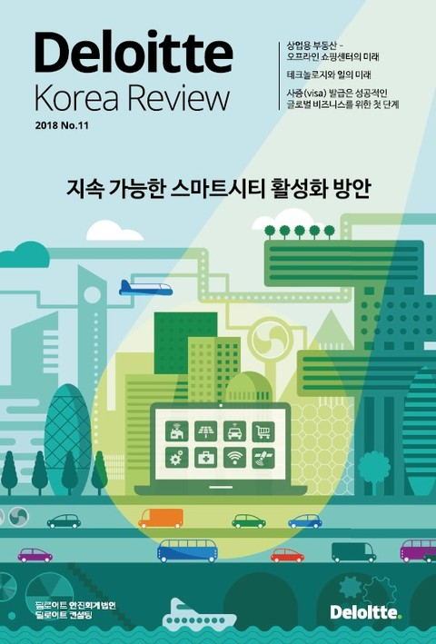 Deloitte Korea Review 11호