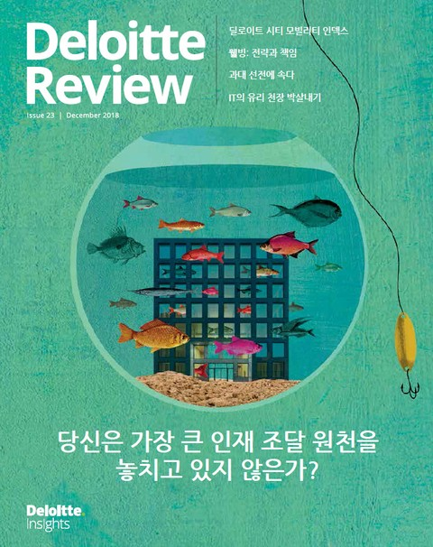 Deloitte Review 23호