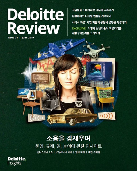 Deloitte Review 24호