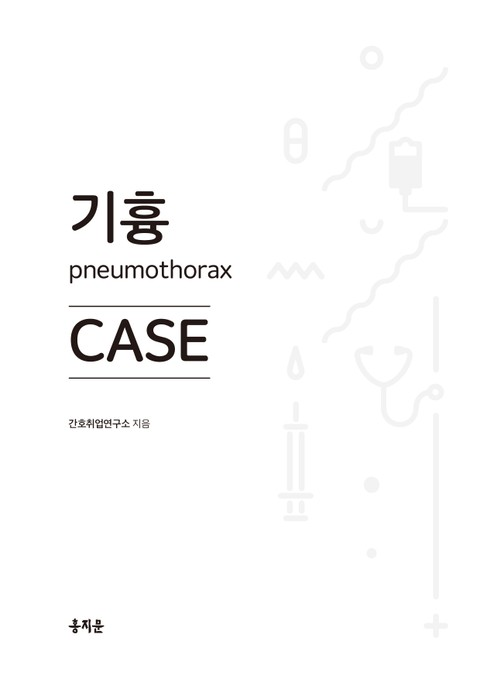 기흉(pneumothorax) CASE