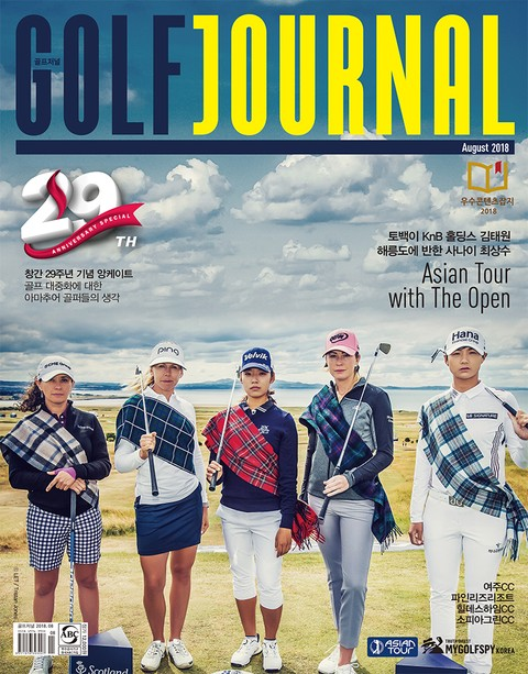골프저널 Golf Journal 2018.8 Vol.349