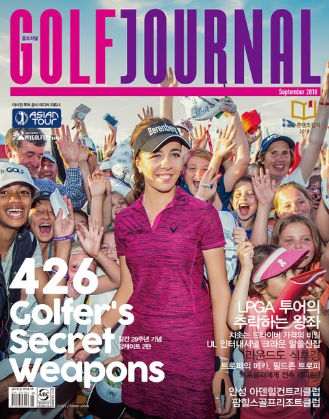 골프저널 Golf Journal 2018.9 Vol.350