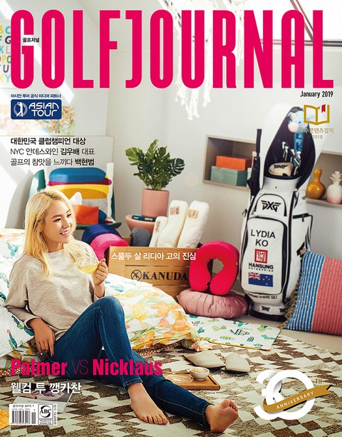 골프저널 Golf Journal 2019.1 Vol.354