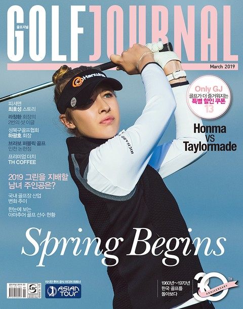 골프저널 Golf Journal 2019.3 Vol.356