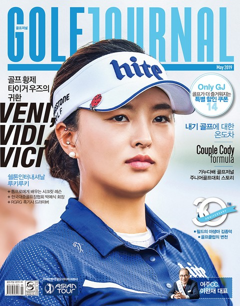 골프저널 Golf Journal 2019.5 Vol.358