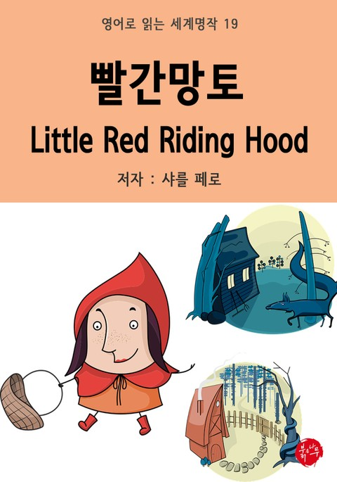 빨간망토 Little Red Riding Hood