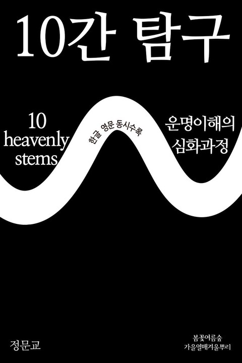 10간 탐구 10 heavenly stems