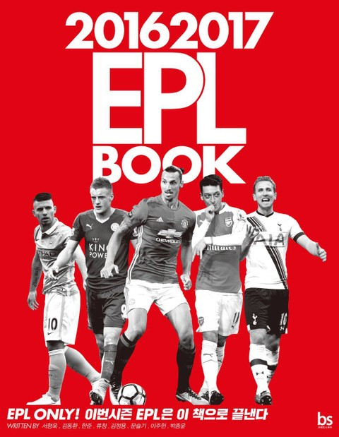 20162017 EPL BOOK