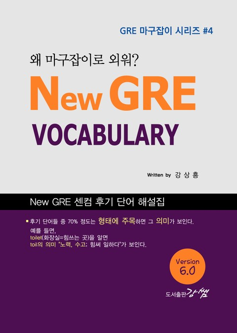 New GRE VOCABULARY, 왜 마구잡이로 외워? (Version 6.0)