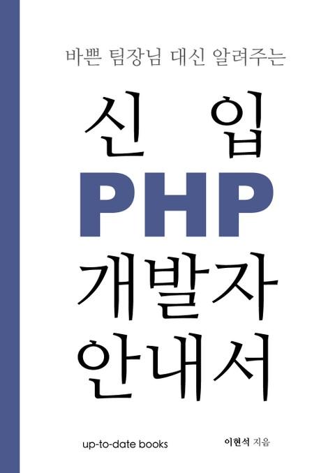 바쁜 팀장님 대신 알려주는 신입 PHP 개발자 안내서 표지