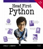 개정판 | Head First Python