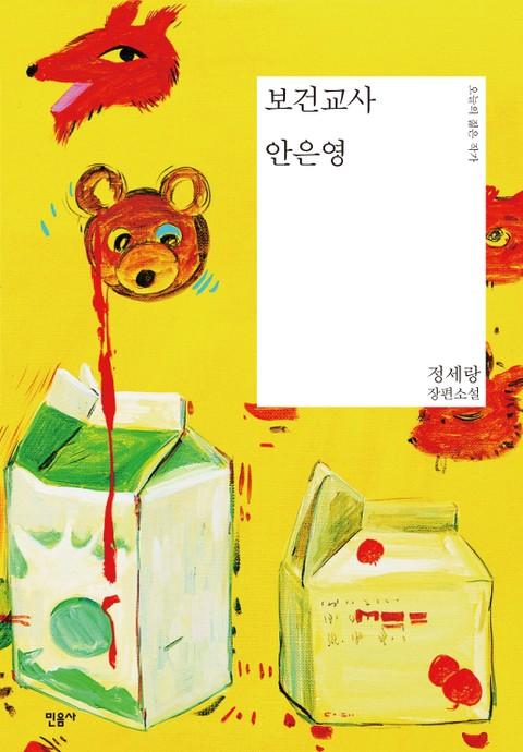 ผลการค้นหารูปภาพสำหรับ 보건교사 안은영