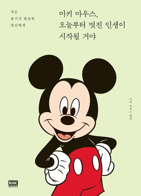 미키 마우스 책