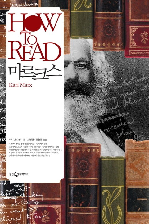 HOW TO READ 마르크스