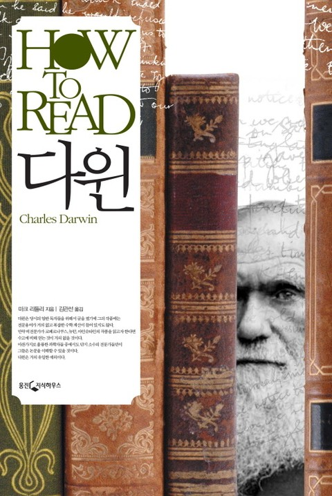 HOW TO READ 다윈