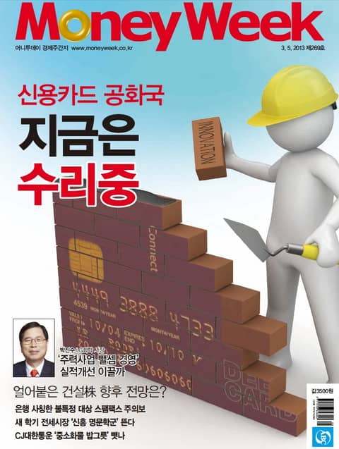 Money Week 269호 (주간)