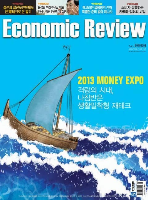 Economic Review 669호 (주간)