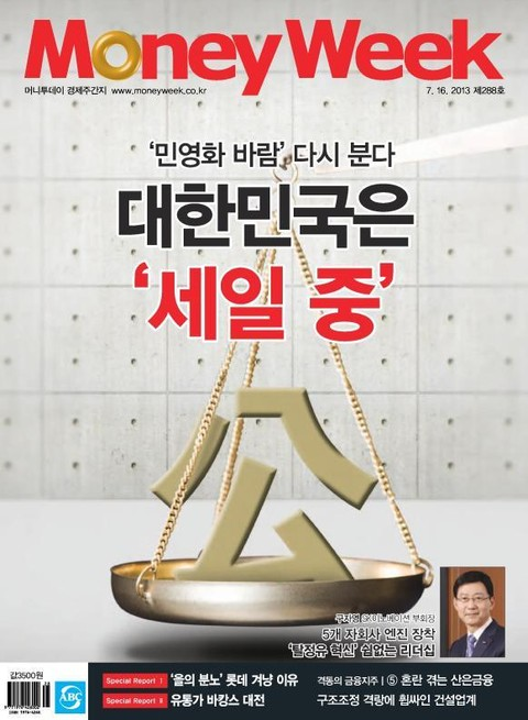 Money Week 288호 (주간)