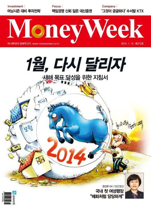 Money Week 313호 (주간)