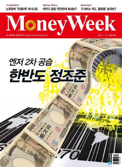 Money Week 314호 (주간)