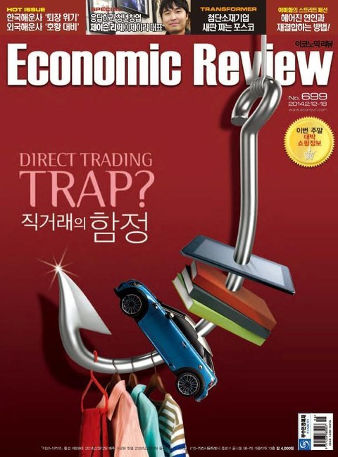Economic Review 699호 (주간)
