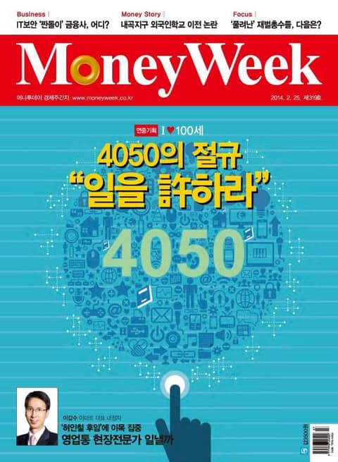 Money Week 319호 (주간)