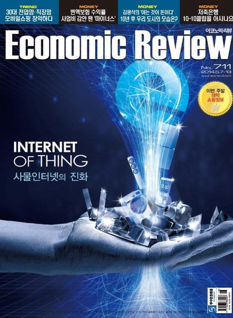Economic Review 711호 (주간)