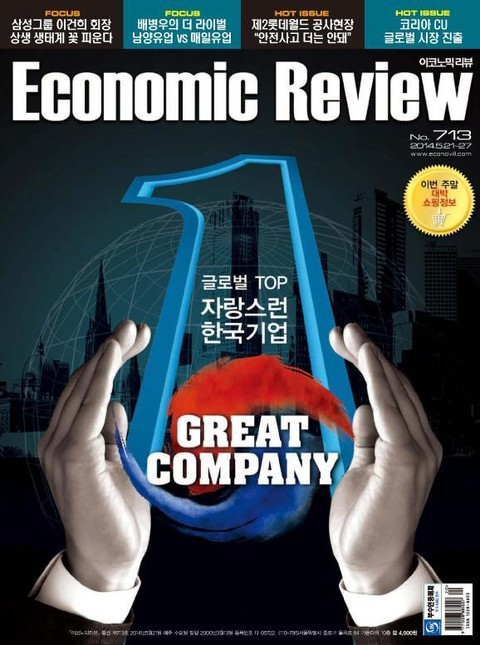 Economic Review 713호 (주간)